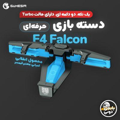 قیمت، مشخصات و خرید دسته لیزری پابجی PUBG گیمسر Gamesir F4 Falcon