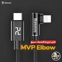 قیمت و مشخصات کابل شارژ گیمینگ آیفون باسئوس Baseus MVP Elbow PD Flash 1M
