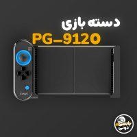 مشخصات، خرید و قیمت دسته پابجی بلوتوثی آیپگا iPega PG-9120