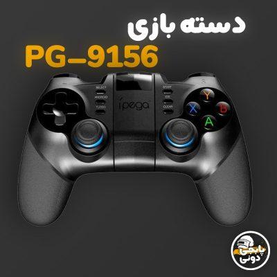 قیمت، مشخصات و خرید گیم پد پابجی PUBG بلوتوثی آیپگا iPega PG-9156