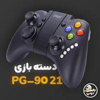 قیمت، خرید و مشخصات دسته بازی بلوتوثی پابجی PUBG آیپگا iPega PG-9021