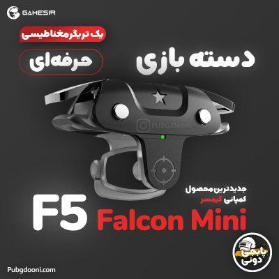 قیمت و خرید دسته لیزری پابجی PUBG گیمسر GameSir F5 Falcon Mini