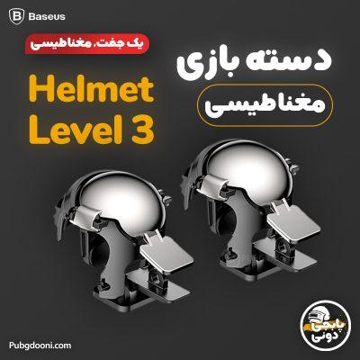 قیمت و مشخصات دسته پابجی PUBG مغناطیسی باسئوس Baseus Helmet Level 3