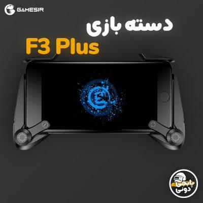 دسته بازی موبایل گیمسر Gamesir F3 Plus