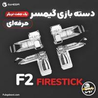 مشخصات، قیمت و خرید دسته بازی موبایل مکانیکی گیمسر Gamesir F2 Firestick