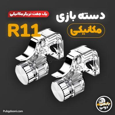 قیمت خرید دسته بازی پابجی PUBG مکانیکی مدل R11