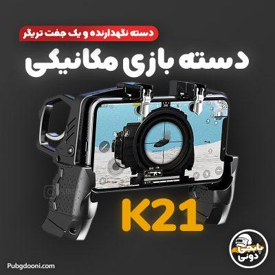 دسته بازی مکانیکی پابجی PUBG مدل K21