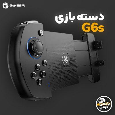 مشخصات، قیمت و خرید دسته پابجی PUBG بلوتوثی گیمسر Gamesir G6s