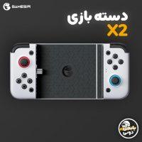 دسته بازی موبایل گیمسر GameSir X2