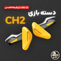 مشخصات، قیمت و خرید دسته بازی پابجی موبایل مغناطیسی مدل CH2