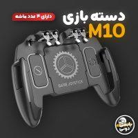قیمت و مشخصات دسته بازی موبایل 6 انگشتی پابجی PUBG مدل M10