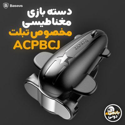 قیمت، مشخصات و خرید دسته پابجی تبلت مغناطیسی باسئوس Baseus ACPBCJ