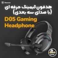 هدفون گیمینگ حرفه ای (با صدای سه بعدی) Baseus D05 Gaming Headphone