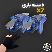 قیمت، مشخصات و خرید دسته بازی موبایل مغناطیسی X7 + دستکش گیمینگ