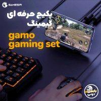 قیمت، مشخصات و خرید موس و کیبورد موبایل حرفهای باسئوس Baseus Gamo Gaming Set TZGA01-01