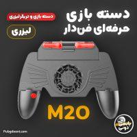 قیمت، مشخصات و خرید دسته بازی لیزری فن دار پابجی PUBG مدل M20