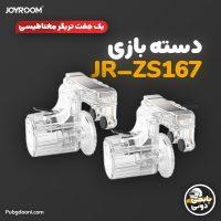 دسته بازی ۶ انگشتی موبایل مغناطیسی جویروم JOYROOM JR-ZS167