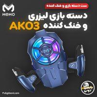 قیمت، مشخصات و خرید دسته پابجی PUBG لیزری و خنک کننده ممو MEMO AK03