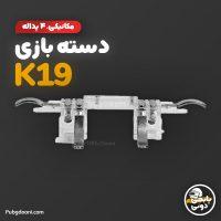 مشخصات، قیمت و خرید دسته بازی موبایل ۶ انگشتی پابجی مدل K19