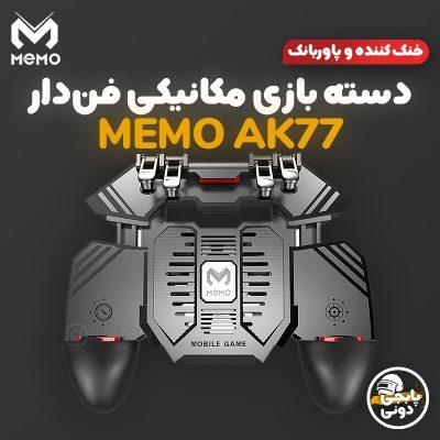 مشخصات، قیمت و خرید دسته بازی موبایل ۶ انگشتی فن دار ممو MEMO AK77