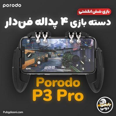 قیمت، مشخصات و خرید دسته پابجی ۶ انگشتی فن دار پرودو Porodo P3 Pro