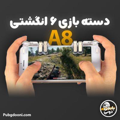 دسته بازی موبایل 6 انگشتی پابجی PUBG مدل A8