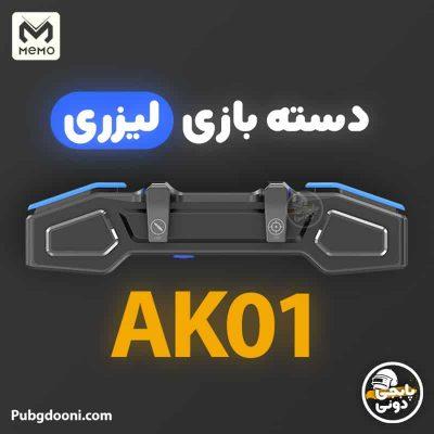 دسته بازی لیزری موبایل ممو MEMO AK01