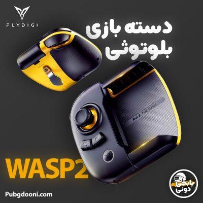 قیمت و خرید دسته بازی موبایل بلوتوثی پابجی PUBG فلای دیجی FlyDigi Wasp 2