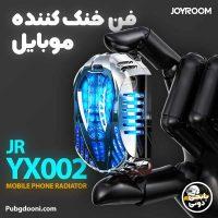 قیمت و خرید فن خنک کننده حرفهای موبایل جویروم JoyRoom JR-YX002
