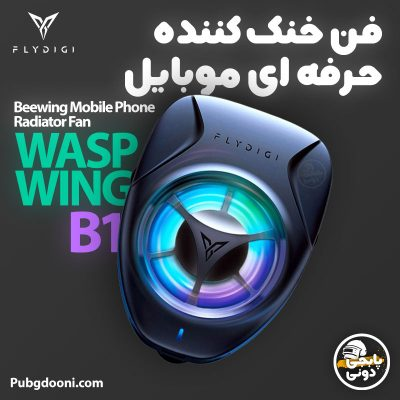 فن خنک کننده حرفهای موبایل فلای دیجی FlyDigi Wasp Wing B1