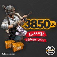 قیمت خرید ۳۸۵۰ یوسی UC پابجی موبایل PUBG