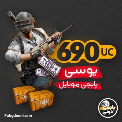 خرید ۶۹۰ یوسی UC پابجی موبایل PUBG
