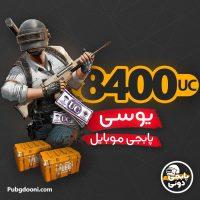 قیمت خرید ۸۴۰۰ یوسی UC پابجی موبایل PUBG