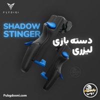 دسته لیزری موبایل فلای دیجی Flydigi Shadow Stinger