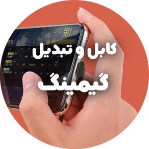 کابل و تبدیل گیمینگ موبایل