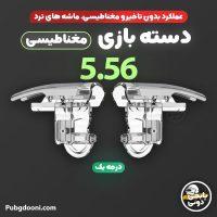 قیمت و خرید دسته بازی PUBG مغناطیسی مدل 556