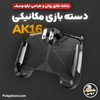 قیمت و خرید دسته بازی مکانیکی پابجی PUBG مدل AK16