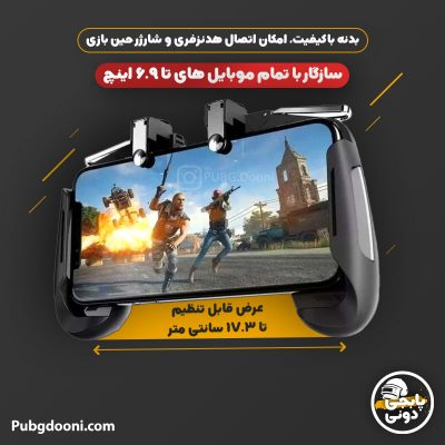 قیمت و خرید دسته بازی مکانیکی موبایل پابجی PUBG مدل AK16 درجه یک