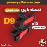 قیمت و خرید عمده دسته بازی پابجی PUBG مغناطیسی مدل D9