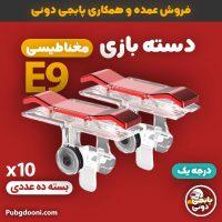 خرید فروش و پخش عمده دسته پابجی و کالاف دیوتی مغناطیسی مدل E9