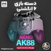 قیمت، مشخصات و خرید دسته بازی ۶ انگشتی فن دار ممو MEMO AK88