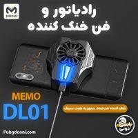 قیمت، مشخصات و خرید خنک کننده گوشی موبایل ممو MEMO DL01
