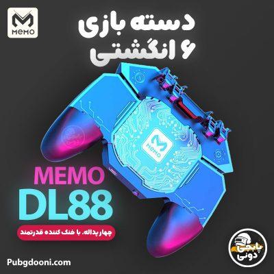 قیمت و خرید دسته پابجی و کالاف دیوتی ۶ انگشتی فن دار ممو MEMO DL88