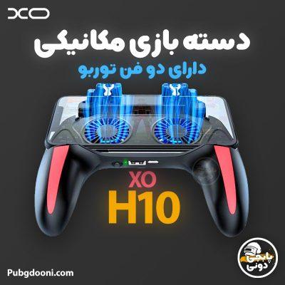 قیمت، مشخصات و خرید دسته بازی موبایل فن دار ایکس او XO H10