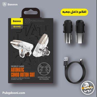 قیمت و خرید دسته لیزری Baseus Automatic Combo Button Suit GA09 + GA10