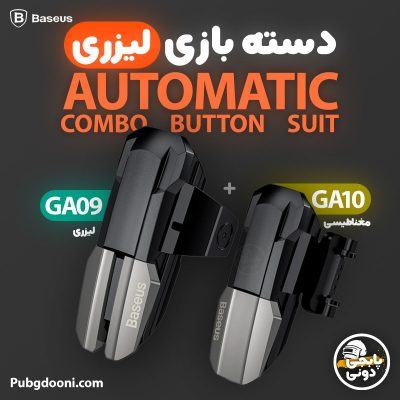 قیمت و خرید دسته پابجی و کالاف دیوتی لیزری باسئوس Baseus Automatic Combo Button Suit GA09 + GA10