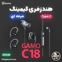 خرید هندزفری گیمینگ Type-C سه بعدی بیسوس Baseus GAMO C18 اورجینال و اصل با بهترین و ارزانترین قیمت