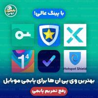 معرفی بهترین وی پی ان ها برای رفع تحریم پابجی موبایل با پینگ عالی