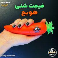 خرید فیجت ضد استرس شنی هویج درجه یک با ارزانترین قیمت و ارسال فوری