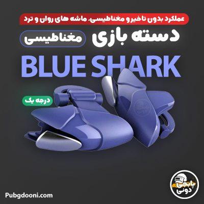 قیمت و خرید دسته پابجی بلوشارک CH5 Blue Shark